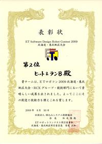 TErobocon-kyougi2-small