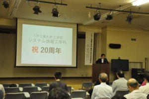 システム情報工学科創設20周年記念講演会開催